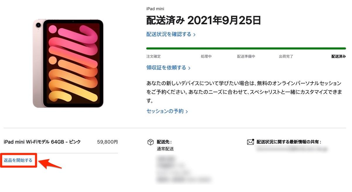 iPad mini 6 返品方法