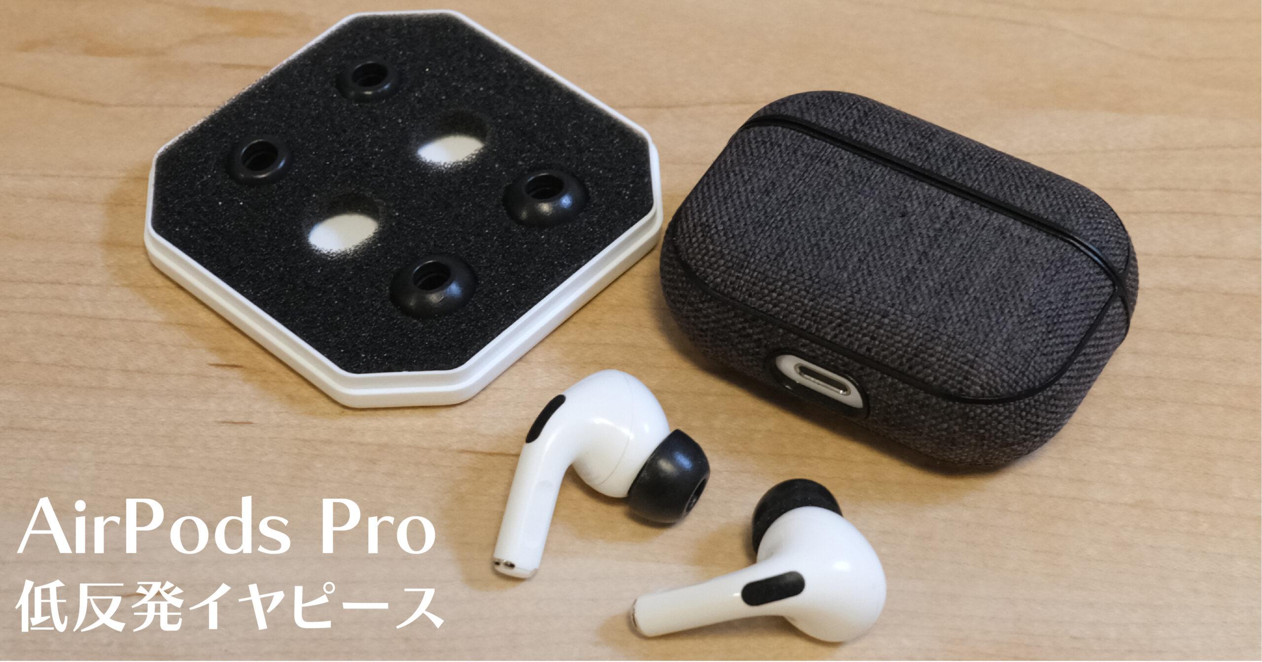 AirPods Pro イヤピース 低反発