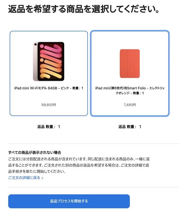 iPad mini 返品